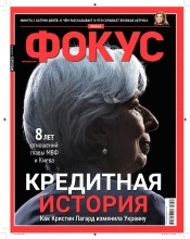 Еженедельник Фокус №30 07/2019