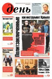 День. На русском языке №107 06/2018
