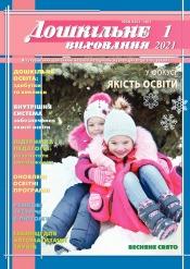 Дошкільне виховання №1 01/2021