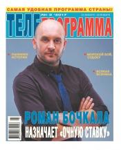 ТЕЛЕпрограмма №3 01/2017