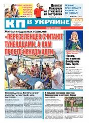 Комсомольская правда №122 08/2019
