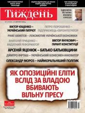 Український Тиждень №7 02/2013