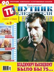 Спутник телезрителя №3 01/2013