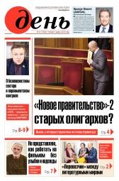 День. На русском языке №41 03/2020