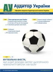 Аудитор України №7-8 08/2016