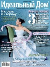 Идеальный дом №2 02/2012