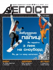 Егоїст №4 02/2012