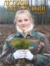 Лісовий і мисливський журнал №2 04/2012