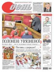 День (п'ятниця) №209-210 11/2013