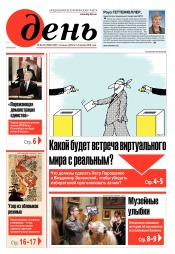 День. На русском языке. (пятница) №62-63 04/2019