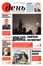 День. На русском языке №114 01/2020