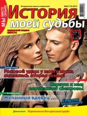 История моей судьбы №6 04/2013