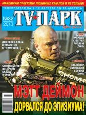 TV-Парк №32 08/2013