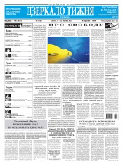 Дзеркало тижня. Україна №6 02/2013