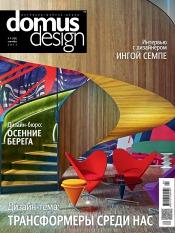 Domus Design №9 09/2012