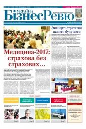 Україна Бізнес Ревю №41-42 10/2016