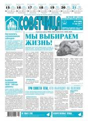 Советчица.Интересная газета полезных советов №19 05/2017