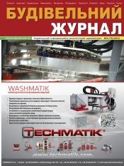 Будівельний журнал №3 03/2012