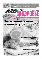 Аргументы и Факты. Здоровье №46 11/2020