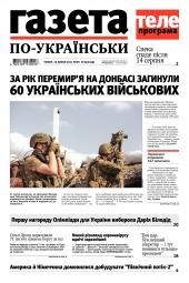 Газета по-українськи №30 07/2021