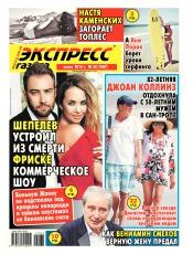 Экспресс-газета №33 08/2015