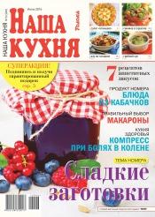 Наша кухня №6 06/2016