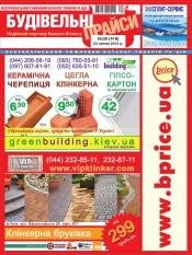 Будівельні прайси №30 07/2012