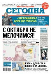 Сегодня. Киевский выпуск №179 09/2019