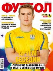 Футбол №45 06/2017
