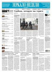 Зеркало недели. Украина №15 04/2017