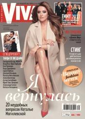 Viva! Украина №18 09/2017