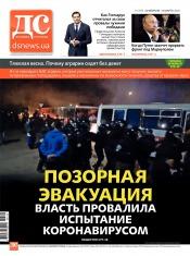 Деловая столица №4 02/2020
