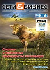 Сети и бизнес №2 05/2014
