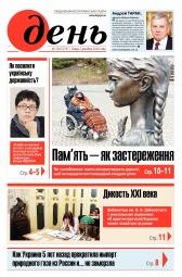 День. На русском языке №228 12/2020