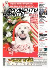 Аргументы и факты №52 12/2017