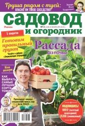 Садовод и огородник №3 02/2018