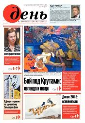День. На русском языке. (пятница) №13-14 01/2018