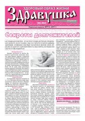 Здравушка.Здоровый образ жизни №9 09/2014