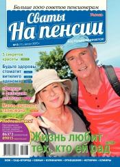 Сваты на пенсии №8 08/2015
