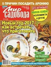 Мир садовода №24 12/2016