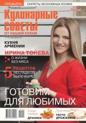 Кулинарные советы от нашей кухни №1 01/2015
