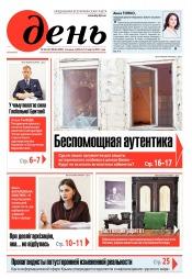 День. На русском языке. (пятница) №39-40 03/2021