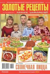 Золотые рецепты наших читателей №1 01/2017