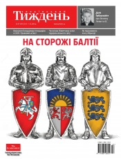 Український Тиждень №47 11/2016