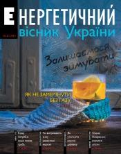 Енергетичній вісник України №8 10/2014