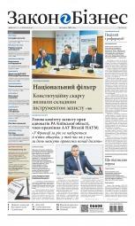 Закон і Бізнес (українською мовою) №37 09/2018