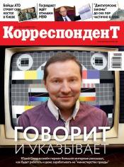 Корреспондент №1 01/2015