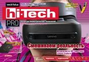 Hi-Tech PRO №1-3 04/2018