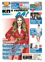 Комсомольская правда (четверг) №79 06/2018