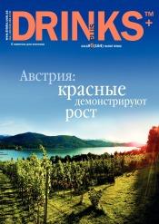 Drinks plus №6 09/2016